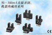 EE-SX47/SX67欧姆龙OMRON微型光电开关