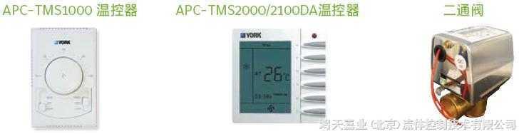 约克风机盘管两通阀+液晶温控器