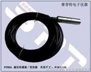 PTP601防雷投入式液位传感器,水位传感器