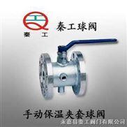 BQ41F--手动保温夹套球阀/三片式球阀/碳钢球阀/防静电球阀