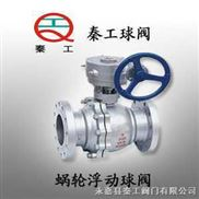 Q341F--蜗轮浮动球阀/日标球阀/对夹球阀/气动螺纹球阀