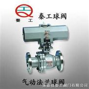 Q641F--气动法兰球阀/蜗轮球阀/蜗轮传动球阀/气动传动球阀