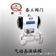 QJ641M--气动高温球阀/电动传动球阀/轨道球阀/夹套保温球阀