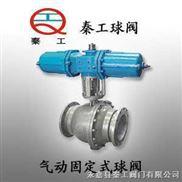 Q647H--气动固定式球阀/锻钢固定球阀/锻钢浮动球阀