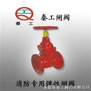 XZ41H--消防专用信号闸阀/排闸阀/排灰闸阀/明杆闸阀