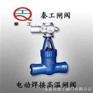 Z61Y--电动焊接高温闸阀/矿用闸阀/电动法兰式闸阀
