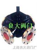 『四通旋塞阀X45W-10』