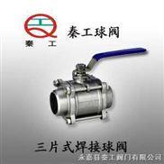 Q61F--三片式焊接球阀/美标球阀/国标球阀/气动法兰球阀/电动法兰球阀