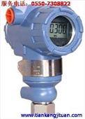 3051HG耐高温压力变送器