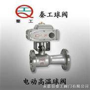 QJ941M/F--电动高温球阀/低温球阀/陶瓷球阀/ V型球阀/喷煤粉卸灰专用球阀
