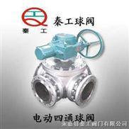 Q946H--电动四通球阀/污水球阀高温球阀/排污球阀/化工球阀/斜面球阀