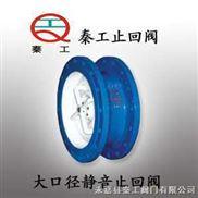 CVKR--大口径静音止回阀/铸铁止回阀/铸钢止回阀/不锈钢止回阀
