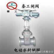 DSZ941H--电动水封闸阀/锻钢闸阀/防爆闸阀/抗硫闸阀/高温闸阀