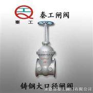 Z41H--铸钢大口径闸阀/高压平板闸阀/夹套闸阀/高温闸阀