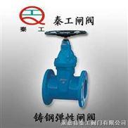 Z45T--铸钢弹性闸阀/明杆刀形闸阀/对夹式刀闸阀/法兰式刀型闸阀