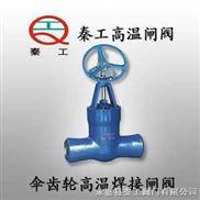 Z560Y--伞齿轮高温焊接闸阀/电站焊接式截止阀/外螺纹截止阀/内螺纹截止阀