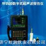 超声波探伤仪丨美泰MFD500便携式超声波探伤仪