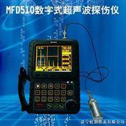 超声波探伤仪丨北京美泰科仪MFD510数字式超声波探伤仪