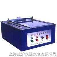 JFA-II自动涂膜机