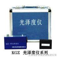 KGZ-60 普通型光泽度计