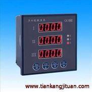 三交流电压和三交流电流组合多功能数显表