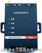 CDMA无线数传终端