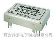 Weiking航空电源航天电源通信电源机载军用高可靠DC-DC电源模块