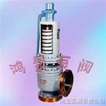 YFA48Y型高温高压安全阀