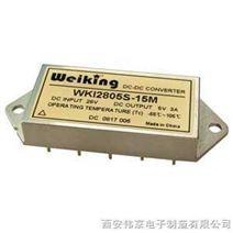 Weiking单路输出航空电源航天电源机载电源军用高可靠DC-DC电源模块