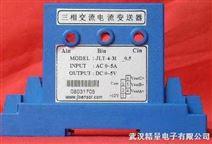 AC3*5A/DC3*5V三相交流电流传感器