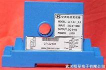 AC5A/DC4-20ma交流电流电压转换器