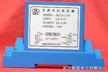 AC3*150A/DC3*5V交流电压传感器