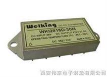双路航空电源航天电源通信机载军用高可靠DC-DC电源模块WKI28××D-15