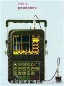 UFD510超声波探伤仪