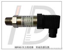 液压压力传感器压力变送器