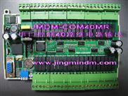 JMDM-COM40MR--沙盘模型控制器串口控制40路继电器输出 灯光控制器