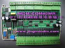 沙盘模型控制器串口控制40路继电器输出 灯光控制器