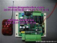 JMDM无线遥控控制器 精确度高的道闸控制器 自动卷帘门控制器 自动伸缩门控制器