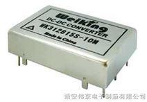 双路航空电源航天电源通信机载军用高可靠DC-DC电源模块WK3128***-10