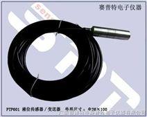 投入式液位传感器,投入式液位变送器,浙江压力传感
