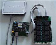TCP/IP协议以太网远程继电器输出模块