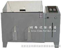 北京盐雾试验机/天津盐雾试验设备/沈阳盐雾腐蚀试验箱