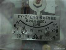 正泰集团股份有限公司阿城继电器DY-23C