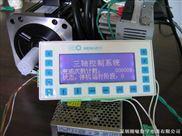 JMDM-1830-高精度高速度工业控制器三轴联动控制器人机界面一体机 步进伺服电机三轴运动控制器