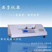 PN-WL300-1--电脑测控卫生纸抗张试验机