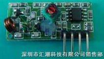 无线接收模块HC-R01A