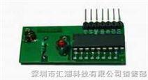 无线接收模块HC-RJ03