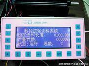 数控多段多次冲床送料/滚轮送料控制系统 精确定位定长控制器