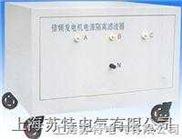 倍频发电机电源隔离滤波器