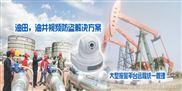 移动通讯基站防盗解决方案-GSM报警器彩信防盗报警系统